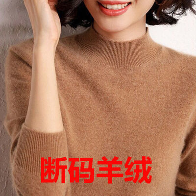 90919/鄂尔多斯市羊毛衫女名牌短款羊绒衫秋冬半高领毛衣加厚宽松打底衫