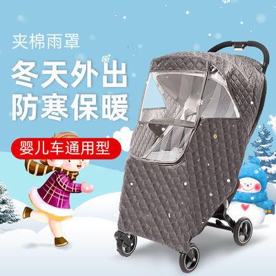 90109/通用型婴儿车雨罩宝宝推车挡风罩伞车秋冬加厚保暖防护罩儿童车罩