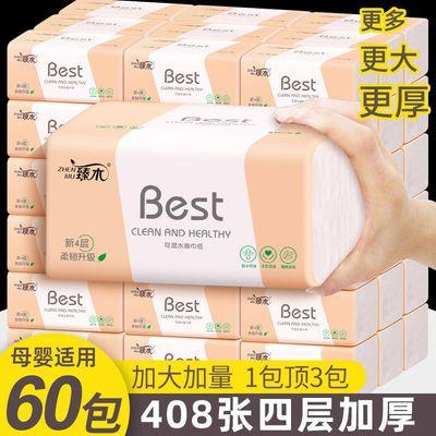【60包加量一年装】408张大包纸巾抽纸整箱批发家用特价6包餐巾纸