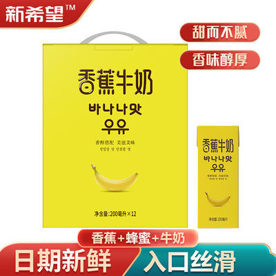 89843/新日期香蕉牛奶200ml早餐礼盒装风味奶制品早餐奶酸奶整箱批发
