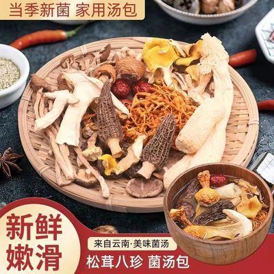 八珍菌汤包云南特产羊肚菌虫草花菌菇包野生菌类食用干货煲汤香菇