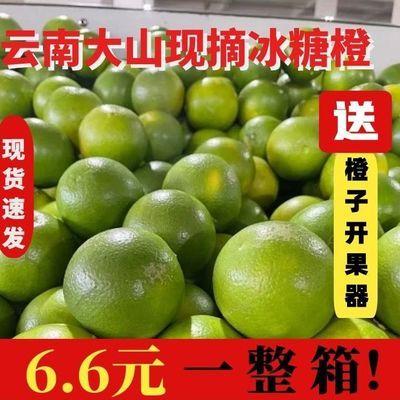 云南冰糖橙哀牢山爆汁超甜新鲜应季绿皮整箱手剥现摘现发送开果器