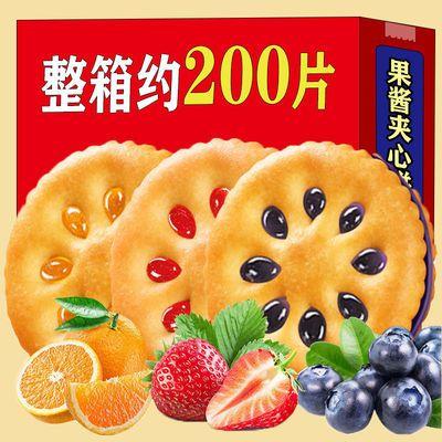 【整箱200片】果酱夹心饼干零食儿童休闲批发网红小吃独立小包装