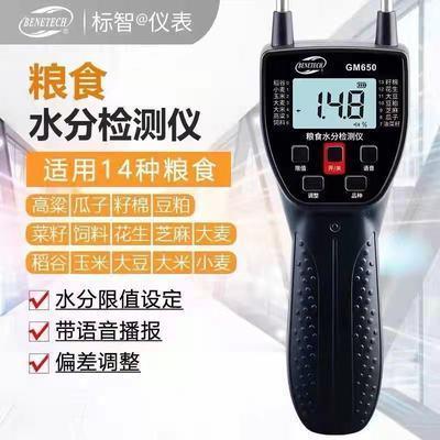标智GM650粮食水分仪稻米玉米杂粮水分测试仪含水量检测仪测湿仪