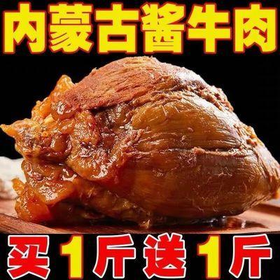 【买一送一】内蒙古特产五香酱牛肉牛腱子肉熟食真空包装开袋即食