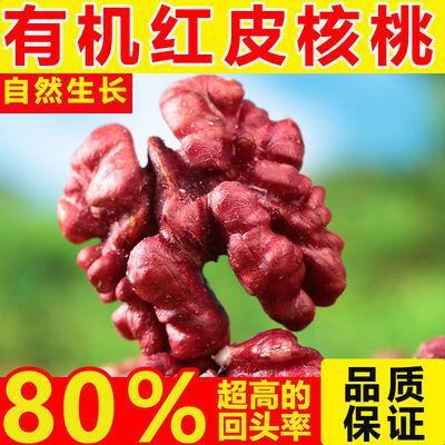 2021有机核桃新货云南红衣核桃红皮红核桃红仁核桃新鲜薄皮零食