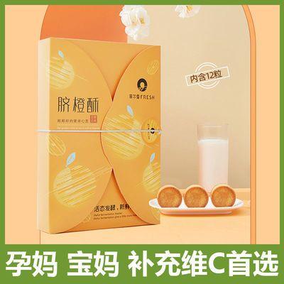 【送礼】菲尔雪赣南脐橙酥糕点礼盒送长辈孕妇抗饿零食小吃营养