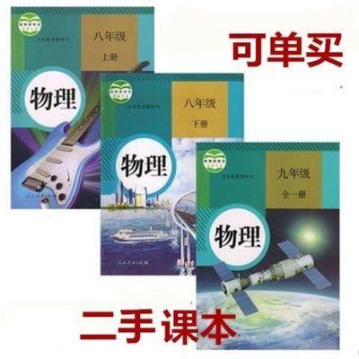 二手人教版初中物理全套3本八8年级上下册九年级物理全一册物理书