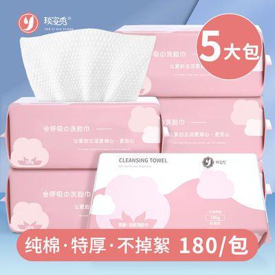 【五大包】一次性洗脸巾纯全棉加厚干湿两用抽取式学生女绵柔毛巾