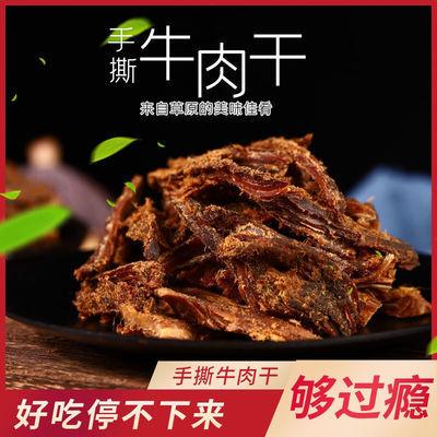 牛肉干内蒙古手撕五香香辣250g/500g休闲零食批发风干小吃片