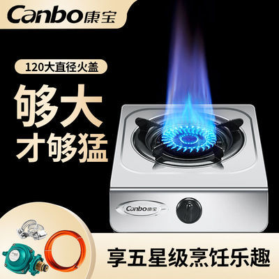 92830/康宝燃气灶家用台式大火力单灶不锈钢商用省气炉具煤气灶天然气灶