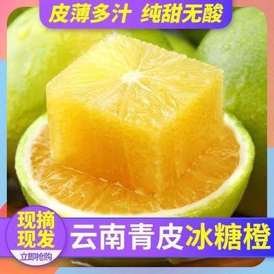 云南冰糖橙新鲜橙子手剥甜橙绿青皮橙孕妇当季水果整箱批发