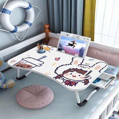笔记本电脑桌床上折叠桌懒人小桌子卧室坐地学生宿舍家用卡通书桌
