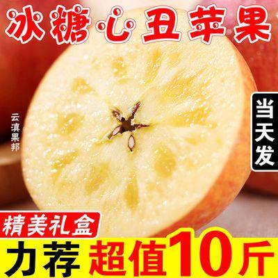 【精美礼盒】冰糖心丑苹果大凉山盐源红富士平安果新鲜水果批发