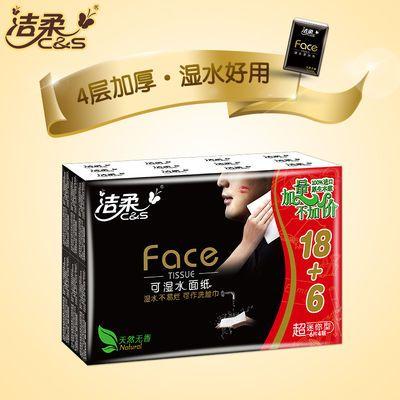 洁柔24包4层黑Face便携式手帕纸古龙香餐巾纸小包纸巾装整箱