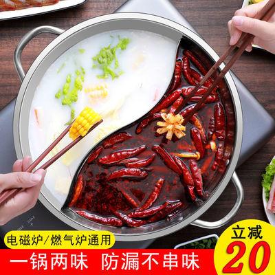 赠汤勺漏勺鸳鸯锅清汤锅双味火锅盆加厚不锈钢火锅电磁炉通用