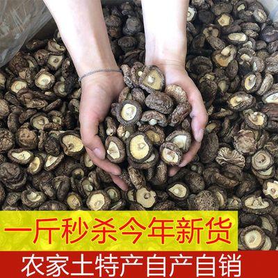 新货香菇干香菇批发肉厚农家土特产剪脚冬菇散装特级野生蘑菇干货