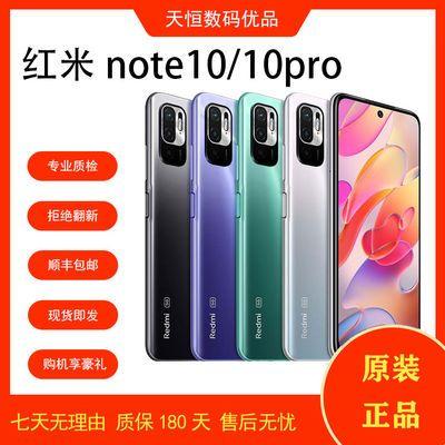 二手红米note10/10pro 天玑1100游戏芯新款千元5G游戏手机