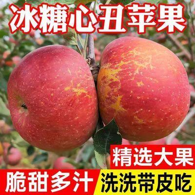 【正宗冰糖心丑苹果】大凉山盐源苹果新鲜水果当季红富士脆甜整箱