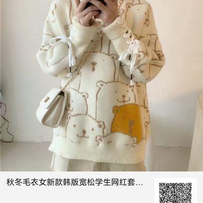 秋冬毛衣女新款韩版宽松学生网红套头时尚慵懒外穿针织衫外套女冬