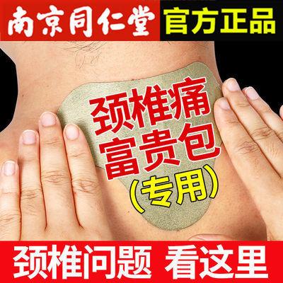 艾草颈椎贴艾灸贴肩周炎富贵包颈椎关节疼痛艾叶贴膏药贴颈椎贴膏