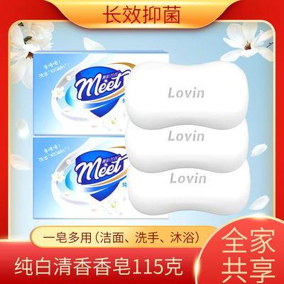 90426/香皂正品香水肥皂洗脸皂润肤美白皂男士洁面皂手工皂杀菌抑菌香皂