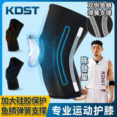 KDST专业运动护膝篮球装备男女跑步训练膝盖保护半月板关节护膝盖
