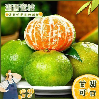 橘子无籽蜜桔早熟桔子青皮蜜桔新鲜橘子当季水果柑桔薄皮桔子5斤