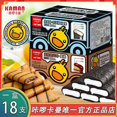 咔啰卡曼夹心蛋卷威化饼干装饼干网红小吃零食品咸蛋黄休闲零食