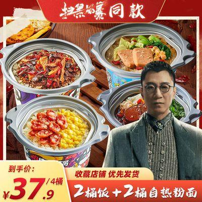 【抖音同款】自嗨锅自热食品套餐 2桶饭+2桶自热粉面套餐米饭夜宵