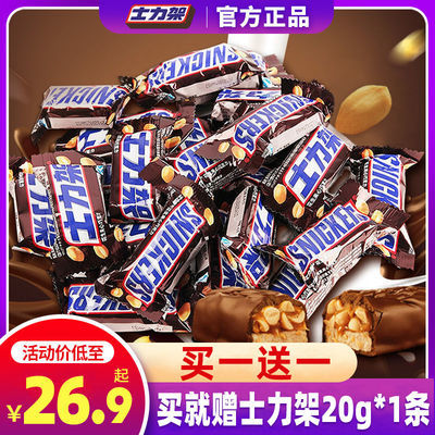 德芙士力架花生夹心巧克力超值散称糖果情人礼物零食批发便宜