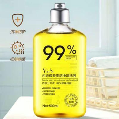 洗内衣内裤的专用清洗液洗衣服液香味持久超香杀抑菌除菌除螨批发