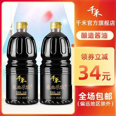 【千禾】春曲原酿1.28L*2瓶 零添加酿造酱油 一级生抽 官方正品