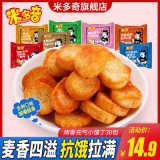 米多奇馍香小趣烤馍丁馍馍片香酥多口味网红零食大礼包便宜高颜值