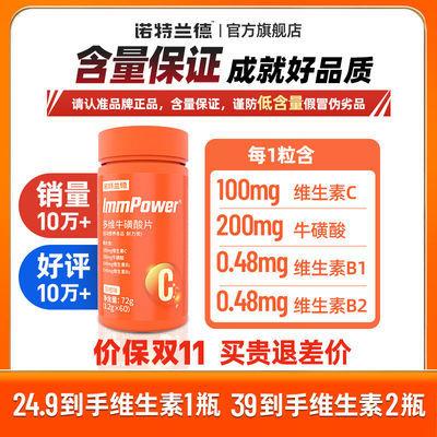 诺特兰德多维牛磺酸60粒/瓶咀嚼片维c复合维生素b族多种维生素