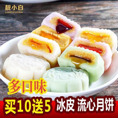 冰皮月饼流心奶黄水果多口味月饼网红中秋小礼盒中秋节散装饼送礼
