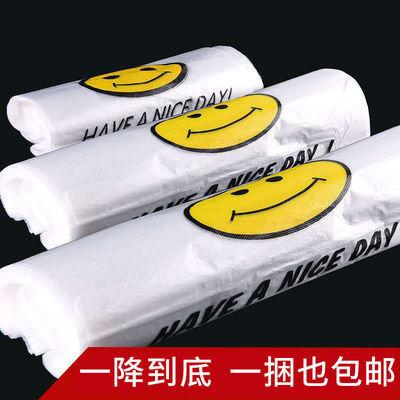 笑脸塑料袋加厚方便袋外卖食品一次性购物打包背心手提袋批发