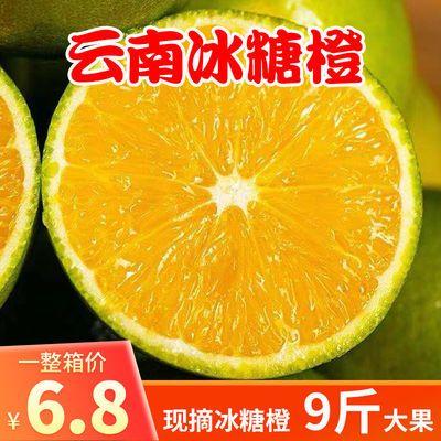 云南哀牢山高原冰糖橙新鲜当季水果爆甜青皮手剥橙子薄皮整箱批发