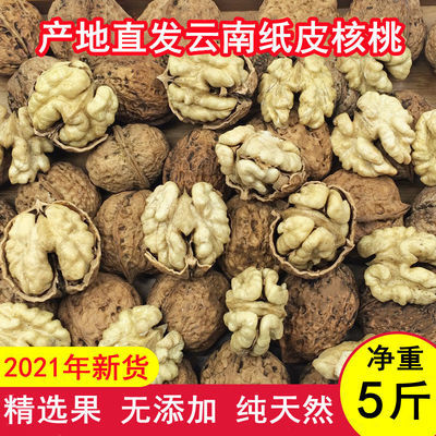 云南纸皮核桃2021新货原味新鲜干核桃薄皮薄壳纯天然孕妇野生核桃