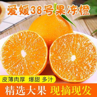 四川爱媛38号果冻橙薄皮橙子水果新鲜超甜非冰糖橙应季水果批发
