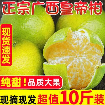 【新果】广西正宗皇帝柑贡柑超甜桔子应季水果3/10斤薄皮橘子批发