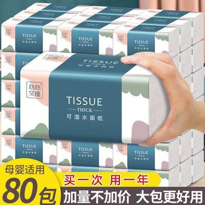 【超值特价一年装】原木纸巾整箱批发家用可湿水抽纸面巾纸