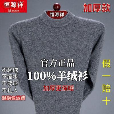 恒源祥正品100%羊绒衫中年男装纯色半高领打底衫加厚毛衣针织衫冬