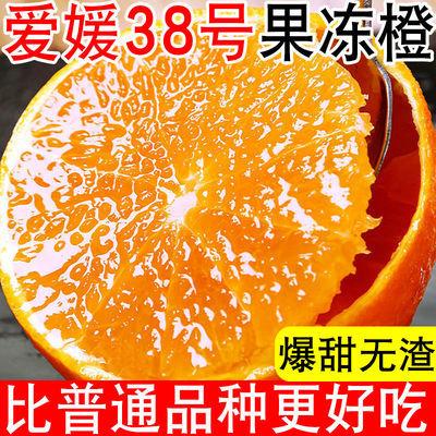 四川爱媛38号果冻橙薄皮应季新鲜水果正宗甜柑橘非冰糖橙脐橙血橙