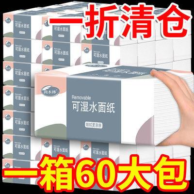 【60包加量一年装】原木家用抽纸妇婴用纸卫生纸整箱批发餐巾纸