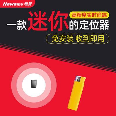 纽曼gps定位器跟踪器无线录音小型听音神器手机追踪器防丢免充电