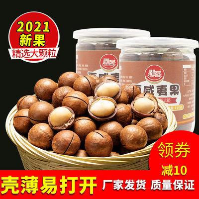 新货坚果批发夏威夷果大颗粒袋装罐装500g250g奶油味年货零食干果