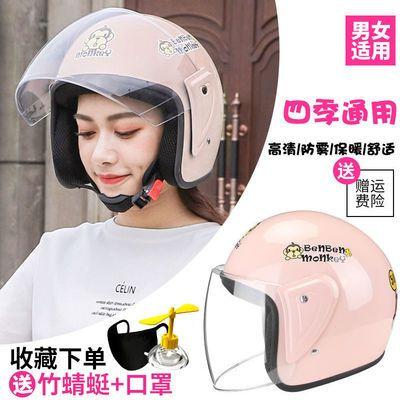 93085/电瓶车头盔女士冬季防雾高清电动车安全帽男可爱保暖机车半盔