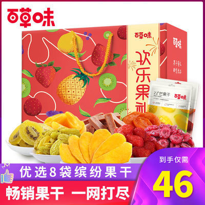 百草味缤纷水果干1088g/8袋芒果草莓蜜饯零食大礼包礼盒中秋送礼