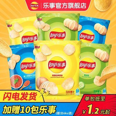 新品乐事经典薯片23g*8包多口味零食大礼包一整箱批发赠10包12g